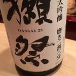 Ginza Sushi KANESAKA -