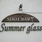 サマーグラス - 看板です。