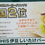 THIS 伊豆 SHIITAKE バーガーキッチン - 1位じゃないとダメなんですか(>_<)