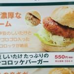 THIS 伊豆 SHIITAKE バーガーキッチン - 商品名 長いッス…