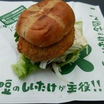 THIS 伊豆 SHIITAKE バーガーキッチン - 椎茸が主役!