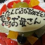 モンドール洋菓子店 - プレート拡大