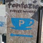 ファンタジア - 看板