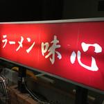 長浜ラーメン 味心 -