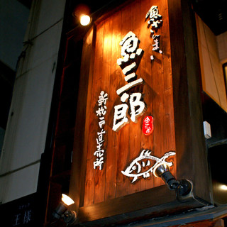 新松戸駅徒歩1分弱!?