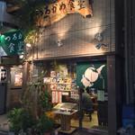 つるかめ食堂 歌舞伎町店 -
