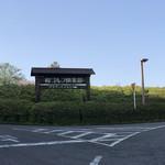 桜ゴルフ倶楽部 - 入口です