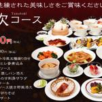 泰平飯店 - 山吹コース