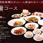 泰平飯店 - 菖蒲コース
