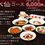 泰平飯店 - 水仙コース