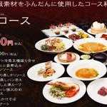 泰平飯店 - 蘭コース