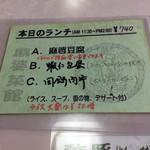 麻婆菜館 - Aランチは、初訪店の人が良く注文する 。       麻婆豆腐です。陳麻婆豆腐がオススメです。