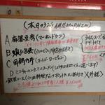 麻婆菜館 - 写真だけ撮って…飲茶コース1600円を見逃しました。(T_T)  次回有ったら食べます。