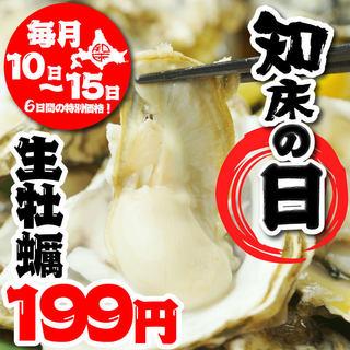 10日~15日は知床の日!生牡蠣199円