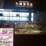 丸福珈琲店 - 外観