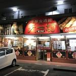 中華食酒館 天一坊 - 【2017.4.25】店舗全容。