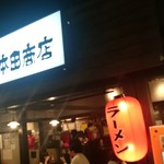 本田商店 - 外観
