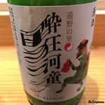 日本料理 旬菜和田 - 酔狂河童