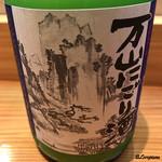 日本料理 旬菜和田 - 万山にごり