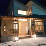 日本料理 旬菜和田 - 新店舗