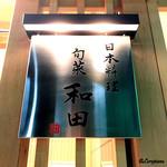 日本料理 旬菜和田 - 輝きを放つ 旬菜 和田