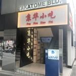 京華小吃 - お店入口