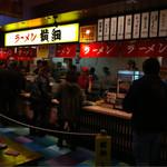 ラーメン横綱 刈谷オアシス店 -