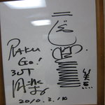 天狗鮨 - 円楽さんのサイン