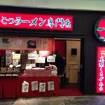一蘭 キャナルシティ博多店 -