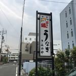 きみのやうなぎ店 -