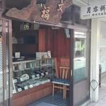 村田文福老舗 - 老舗のお店
