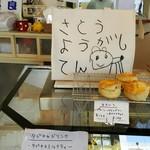 佐藤洋菓子店 - 絵がかわいい♪