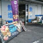 海陽亭 - お店は海産物直売所の中にあります