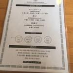 丸美屋 - メニュー