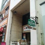 豊文堂書店 喫茶部 ラルゴ - 外観です