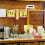 ら~めん のとやま - 店内:ライスバーコーナー