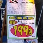 Nagomiyagyoen - 月曜日はヱビスが199円