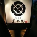 生姜屋 黒兵衛 -