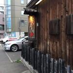 おばん菜 さけ 田 -