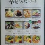 幸せのパンケーキ 吉祥寺店 -