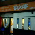 ぢどり亭 - 秋葉原駅から昭和通りを過ぎて東へ行ったところ