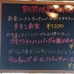にっぽんの洋食 江戸一 - 2017/04/26 11:40訪問 期間限定MENU