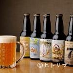 お日さまのえがお - 自社ファーム製の地ビール、世界のビールコンテスト金賞銘柄も