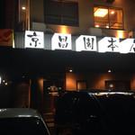 焼肉 京昌園 本店 -