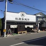 松屋製麺所 - 外観