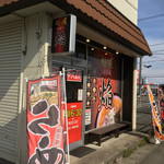 麺屋 焔 - 外観