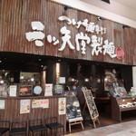 三ツ矢堂製麺 - 水戸 三ツ矢堂製麺