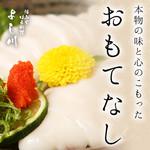 ふぐ料理・季節料理・よし川 - その他写真: