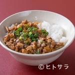 魏飯吉堂 - 台湾でお馴染の料理『魯肉飯(ルーローハン)』