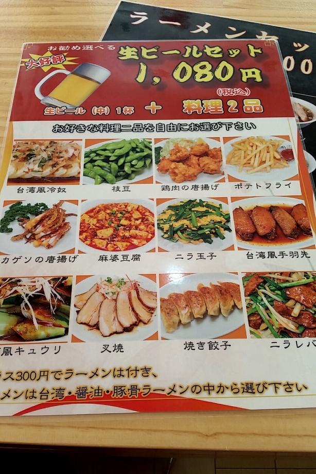 台湾料理 金城
